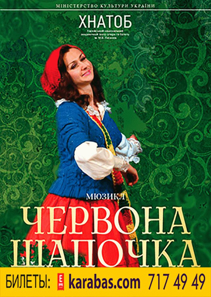Музыкальный спектакль «Красная Шапочка» Харьков