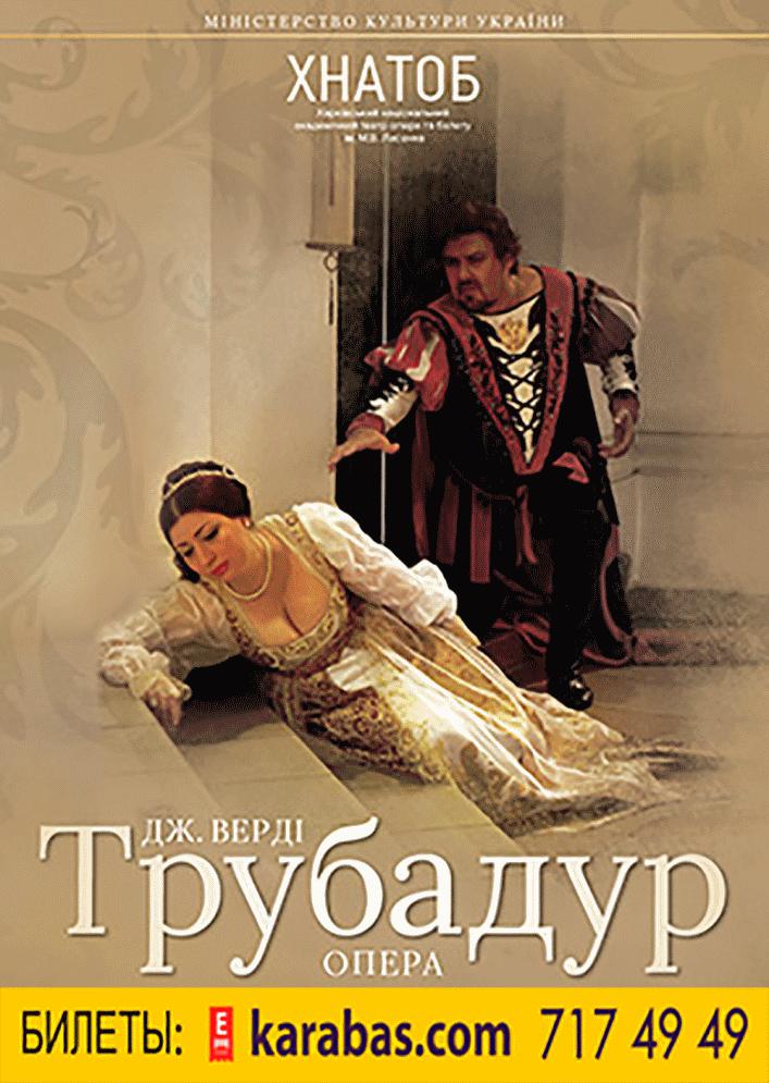 Трубадур Харьков