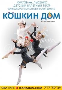 Мюзикл «Кицькин дім» Харьков