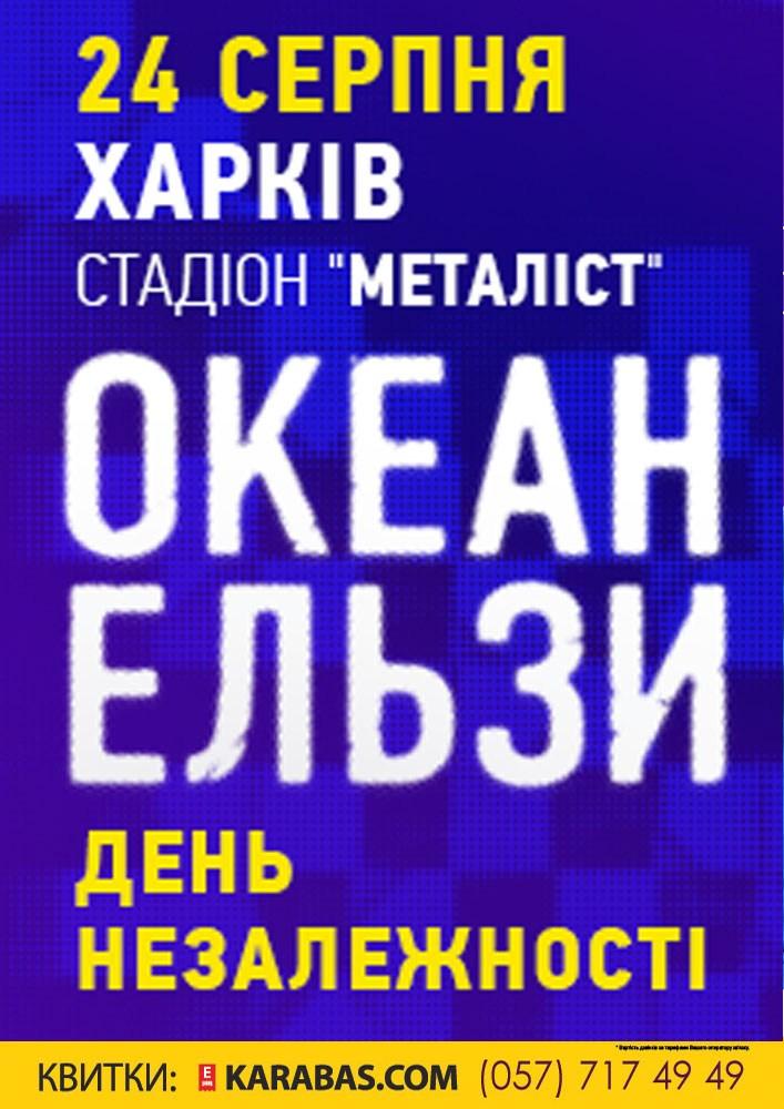 Океан Ельзи Харьков