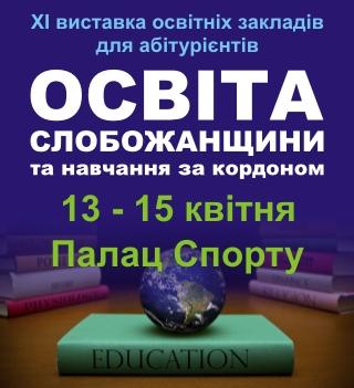 Освіта Слобожанщини та навчання за кордоном – 2017