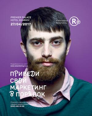 10-й Юбилейный Remarketing Харьков