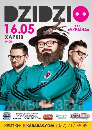 DZIDZIO Харьков 16.05