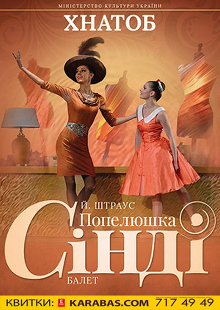 Балет «Золушка (Синди)» Харьков