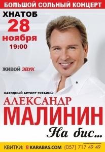 Александр Малинин Харьков