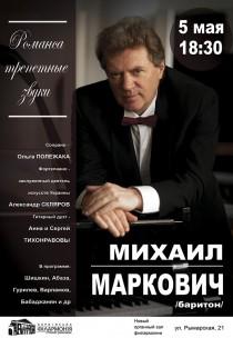 """Концерт """"Романса трепетные звуки"""" Харьков"""
