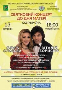 Святковий концерт до Дня Матері Харьков