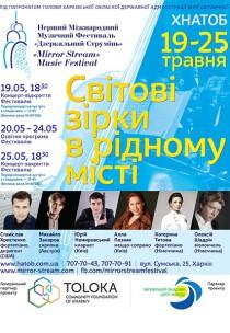 """Міжнародний фестиваль """"Дзеркальний струмінь"""" Харьков"""