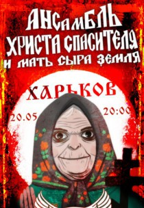 Ансамбль Христа Спасителя и АХС Харьков