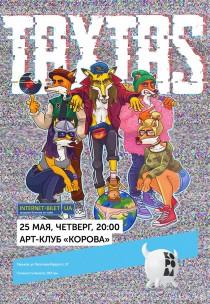 ТРИКСТЕРЫ Харьков