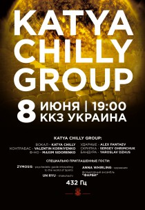 "Концерт ""KATYA CHILLY GROUP"" Харьков"