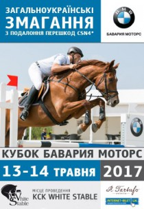 Всеукраинские соревнования по конкуру. Финал весеннего Кубка Бавария Моторс `2017 Харьков