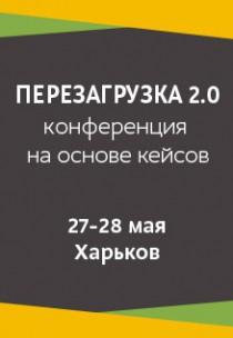 """Бизнес-конференция  """"Перезагрузка 2.0"""" (27-28 мая) Харьков"""