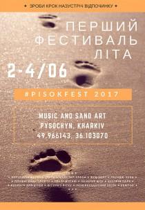 """Первый фестиваль лета """"PISOKFEST"""" (2-4 июня) Харьков"""