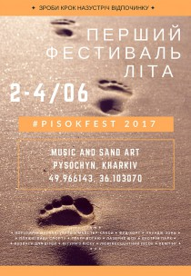 """Первый фестиваль лета """"PISOKFEST"""" (3 июня) Харьков"""