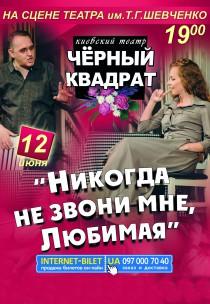 Театр Черный Квадрат «Никогда не звони мне, любимая» Харьков