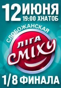 Слобожанская ЛИГА СМЕХА. 1/8 финала Харьков