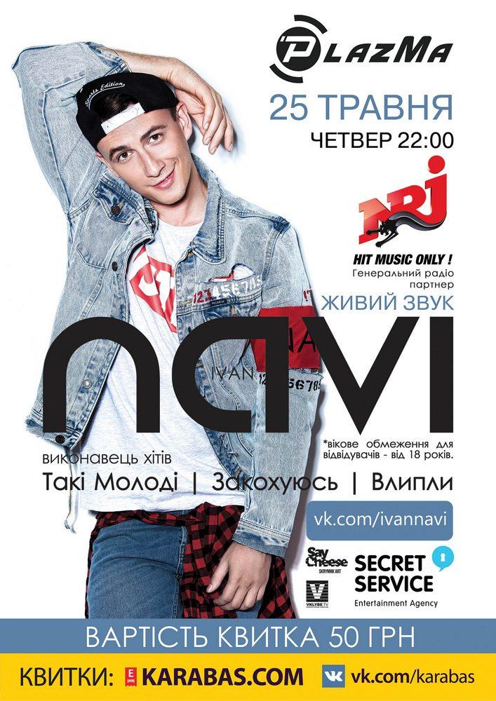 Ivan Navi Харьков