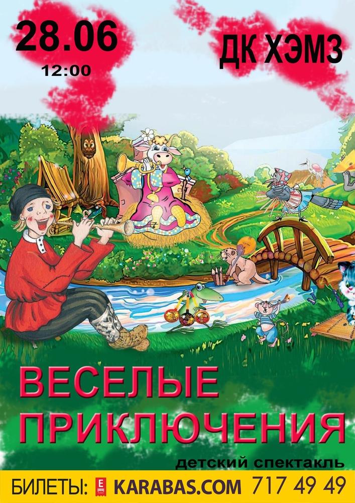 Веселые приключения Харьков