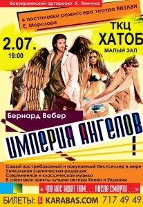 Империя Ангелов Харьков