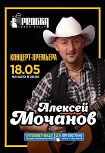 Алексей Мочанов Харьков