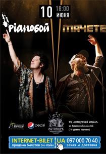 Pianoboy & Мачете Харьков