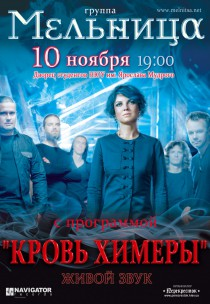 """Группа """"Мельница"""" Харьков"""