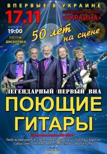 """ВИА """"Поющие гитары"""" Харьков"""