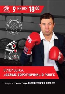 Турнир по боксу среди любителей «Белые воротнички» в ринге» Харьков