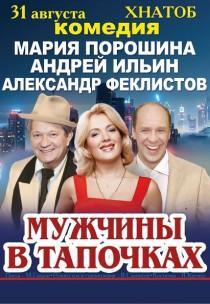 """Спектакль """"Мужчины в тапочках"""" Харьков"""