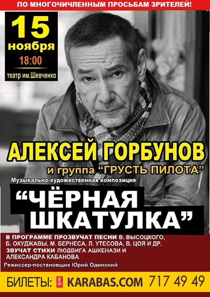 Алексей Горбунов Харьков