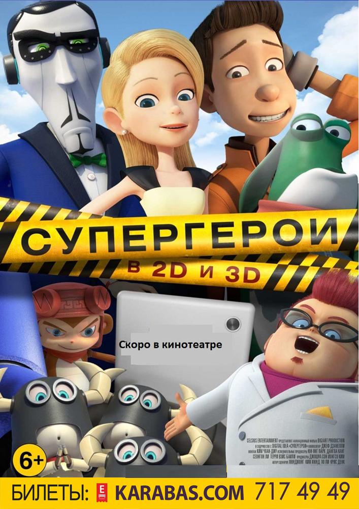 Супергерои Харьков