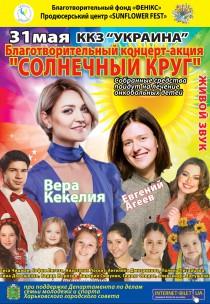 """Благотворительный концерт-акция """"Солнечный Круг"""" Харьков"""