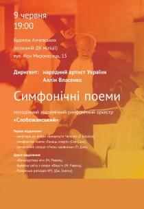 Концерт «Симфонические поэмы» Харьков