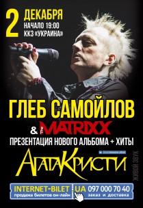 """Глеб САМОЙЛОВ & The MATRIXX. Презентация нового альбома + ХИТЫ """"АГАТА КРИСТИ"""" Харьков"""