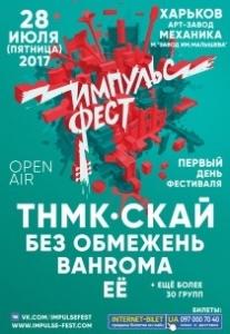 Импульс Фест 2017. 28 июля (первый день) Харьков