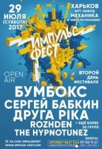 Импульс Фест 2017. 29 июля (второй день) Харьков