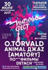 Импульс Фест 2017. 30 июля (третий день) Харьков
