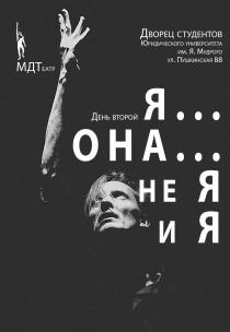 """День второй """"Я. ОНА. не Я и Я"""" Харьков"""