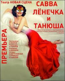 """Театр """"Новая сцена"""". Савва, Ленечка и Танюша Харьков"""