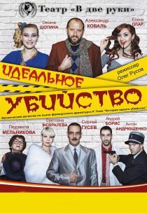 """Театр """"В две руки"""" Идеальное убийство Харьков"""
