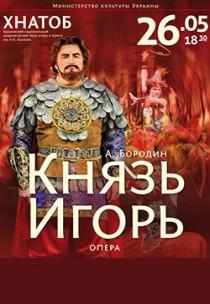 КНЯЗЬ ИГОРЬ Харьков