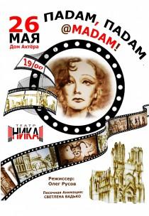 """Спектакль """"Падам, падам, мадам"""" Харьков"""