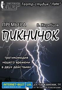 """Спектакль """"ПИКНИЧОК"""" Харьков"""
