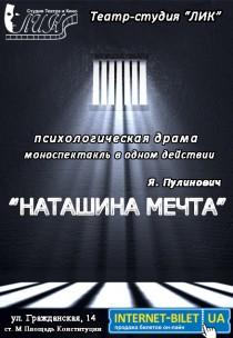 """Спектакль """"НАТАШИНА МЕЧТА"""" Харьков"""