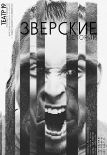 Театр 19 ПРЕМЬЕРА! ЗВЕРСКИЕ ИСТОРИИ. Харьков