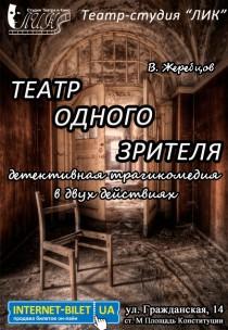 """Спектакль """"ТЕАТР ОДНОГО ЗРИТЕЛЯ"""" Харьков"""
