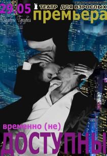 """Харьковский Театр Для Взрослых. Спектакль """"Временно не доступны"""" Харьков"""