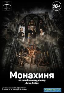 """Спектакль """"Монахиня"""" Харьков"""