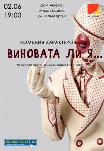 """Экспериментальный театр """"КОНТУР"""". Спектакль """"Виновата ли я"""" Харьков"""